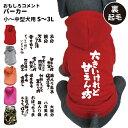 犬 服 パーカー おもしろコメントデザイン 小型犬 秋冬 犬屋 オリジナル デザイン