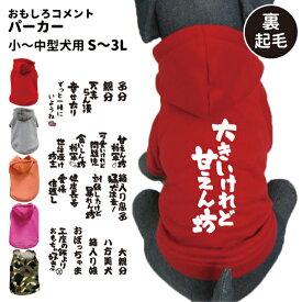 小型犬 犬 服 【 裏起毛 パーカー おもしろコメント 】 デザイン 秋 冬 フーディー 犬屋 オリジナル デザイン 送料無料