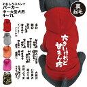 犬 服 中型犬 パーカー おもしろコメントデザイン 各種 秋冬 犬屋 オリジナル デザイン