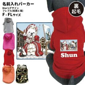 犬 服 名前入れ パーカー wan'sデザイン フレブル(絵画) フレンチブルドッグ 愛犬用 犬屋 オリジナル デザイン (レッド グレー オレンジ ピンク)