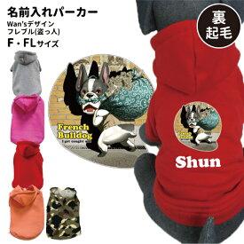 犬 服 【 名前入れ パーカー wan'sデザイン フレブル【盗人】 フレンチブルドッグ 愛犬用 フーディー 犬屋 オリジナル デザイン