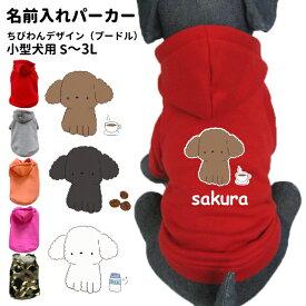 【小型犬 犬 服 名前入り パーカー ちびわん プードル 】 デザイン 秋 冬 フーディー 犬屋 オリジナル かわいい【SS10%割引】
