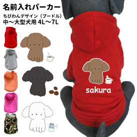 犬 服 中型犬 【 名前入り パーカー ちびわん プードル 】 デザイン 秋 冬 フーディー 犬屋 オリジナル デザイン かわいい