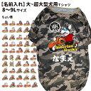犬服 名前入れ 迷彩 Tシャツ 8L〜9L ちょ...