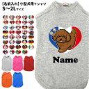 犬服 名前入れ Tシャツ ILOVE S〜2L 小型...