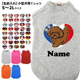 犬服 名前入れ Tシャツ ILOVE S〜2L 小型犬用 春 秋 冬 犬屋 オリジナル デザイン ペット 洋服 犬 服 ドッグウェア【 チワワ ヨーキー トイプー ダックス シュナウザーなど】