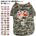 犬服 名前入れ 大型犬 Tシャツ ILOVE 8L...