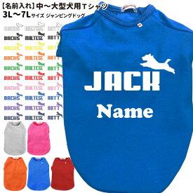 Tシャツ 犬 服 中型用 名前入れ Tシャツ ジャンピングドッグ 3L〜7L 春夏 犬屋