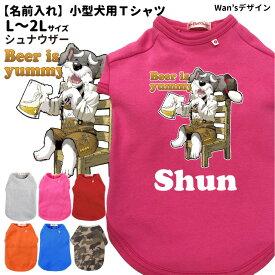 犬服 名前入れ Tシャツ Wan'sデザイン シュナウザー beer 小型犬用 L〜2L 春 夏 犬屋 オリジナル デザイン ペット 洋服 犬 服 ドッグウェア