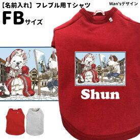 犬服 名前入れ Tシャツ Wan'sデザイン フレンチブルドッグ フレブル用 F 春 夏 犬屋 オリジナル デザイン ペット 洋服 犬 服 ドッグウェア