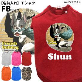 犬服 名前入れ Tシャツ Wan'sデザイン フレンチブルドッグ FB フレブル用 春 秋 冬 犬屋 オリジナル デザイン ペット 洋服 犬 服 ドッグウェア