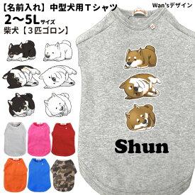 犬服 名前入れ Tシャツ Wan'sデザイン 柴犬 3匹ごろん 中型犬用 2〜5L 春 秋 冬 犬屋 オリジナル デザイン ペット 洋服 犬 服 ドッグウェア