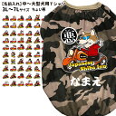 犬服 名前入れ 迷彩 Tシャツ 3L〜7L ちょ...