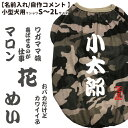 犬服 名前入れ 迷彩 Tシャツ S〜2Lサイズ...