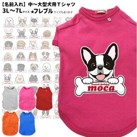 【 犬服 名前入れ Tシャツ ハッピーデザイン 3L〜7L 】 中型 大型犬 フレブルサイズもあります 春 秋 冬 オリジナルデザイン ペット ドッグウェア 柴犬
