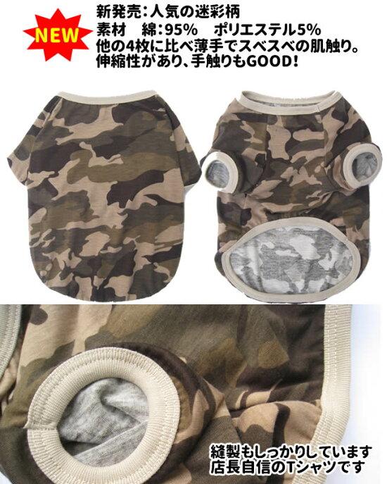 おもしろコメント犬服Tシャツ3L〜7Lサイズ中型犬