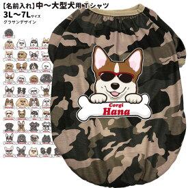 犬服 名前入れ 迷彩 Tシャツ グラサンデザイン 3L〜7L 中型 大型犬 春 夏 オリジナルデザイン ペット ドッグウェア 柴犬