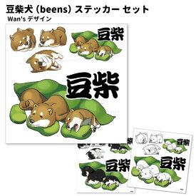 豆柴犬 (beens) ステッカー セット Wan'sデザイン 豆しば 3匹ごろん 茶 黒 白 5枚1セット 犬屋 いぬや 送料無料