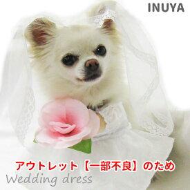 【 アウトレット 】 犬 猫 服 ウェディングドレス 2足立ち 小型犬 犬屋 送料無料