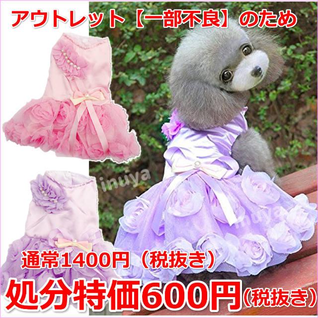 アウトレット 犬 服 フリル ワンピース ドレス パール(ピンク パープル) 小型犬用