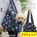 【アウトレット】 スター デニム ペットスリング だっこひも 犬 小型犬 トートバッグ 星 キャリーバッグあす楽 お散歩…