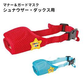 【アウトレット】 処分 犬 口輪 マナー&ガードマスク (5Lサイズのみ) シュナウザー・ダックス など 犬屋