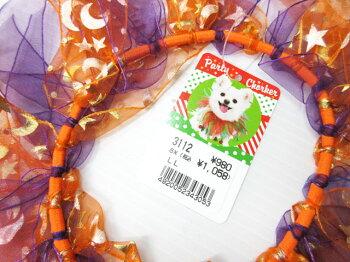 犬服秋ハロウィンコスチューム犬服アクセサリーチョーカーLL【ポンポリース】【3112】(小型犬中型犬)