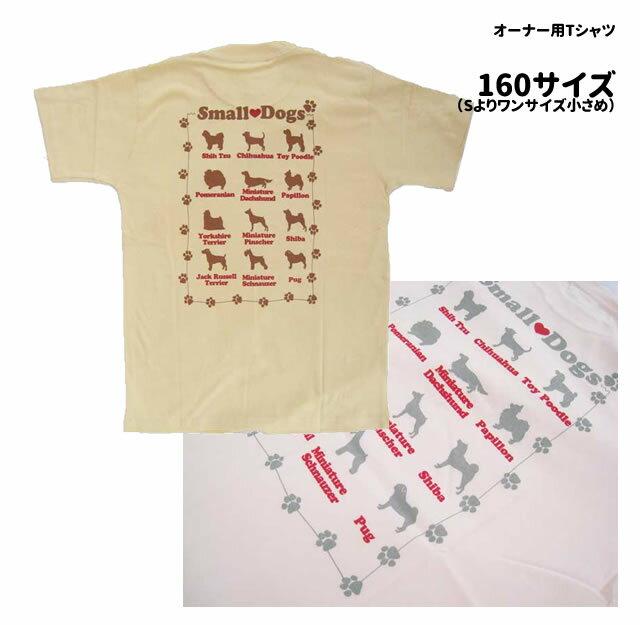 犬屋(アウトレット)small dogデザイン Tシャツ 半袖 160サイズ