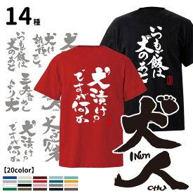 オリジナル オーナー Tシャツ 筆文字デザイン 【各種】 メンズ レディース ルームウェア 犬屋 ブランド