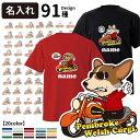 名前入れ オーナー Tシャツ 半袖 ちょい悪 各種 メンズ レディース ルームウェア 小型 大型犬 犬 犬屋 ブランド