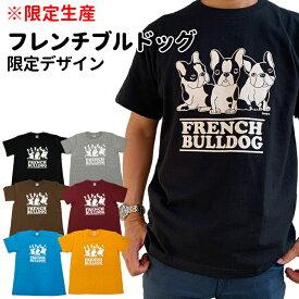 Tシャツ 半袖 京都 フレンチブルドッグ 3頭デザイン 各種 【フレブル】 メンズ レディース ルームウェア 父 犬屋 ブランド