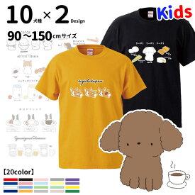 子供 Tシャツ 半袖 ちびわん デザイン 犬屋 ブランド メンズ レディース ルームウェア コーギー プードル ポメラニアン ダックス シュナウザー 柴犬 ビションフリーゼ マルチーズ ブルドッグ フレブル 可愛い キャラ イラスト 犬柄