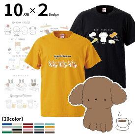 【 Tシャツ 半袖 ちびわん デザイン 】 犬屋 ブランド メンズ レディース ルームウェア コーギー プードル ポメラニアン ダックス シュナウザー 柴犬 ビションフリーゼ マルチーズ ブルドッグ フレブル 可愛い キャラ イラスト 犬柄