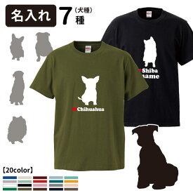 名前入れ ドッグシルエットTシャツ 「正面」 半袖 各種 犬屋 ブランド メンズ レディース ルームウェア 新商品 大型犬 小型犬 中型犬 かわいい シンプル コーギー パグ チワワ ゴールデン 柴犬 ポメラニアン シュナウザー