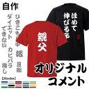 オーナー Tシャツ オリジナル自作コメン...