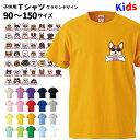 名前入れ 子供 Tシャツ 半袖 グラサンデザイン オリジナル 各種 犬屋 ブランド kids boys girls