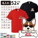 名前入れ オーナーTシャツ 半袖 グラサンデザイン 各種 犬屋 ブランド サングラス 眼鏡 メガネ 大型犬 中型犬 小型犬 …