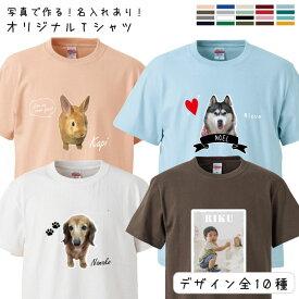 【愛犬 写真】 オーナー用 オリジナル Tシャツ 名前入れ Tシャツ 半袖 犬屋 ブランド
