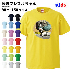 子供 Tシャツ 半袖 Wan'sデザイン フレンチブルドッグ (怪盗) 犬屋 ブランド フレブル キッズ ルームウェア 新商品 kids