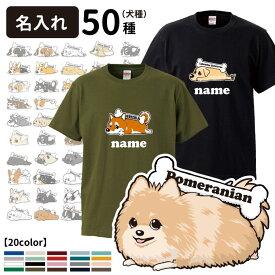 オーナー用 名前入れ Tシャツ 半袖 「カラー」くたいぬデザイン 犬屋 ブランド メンズ レディース ルームウェア