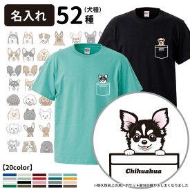 名前入れ ポケットインドッグ Tシャツ 各種(オーナー グッズ メンズ レディース オリジナル チーム スタッフ ブリーダー) 大型犬 犬屋 いぬや