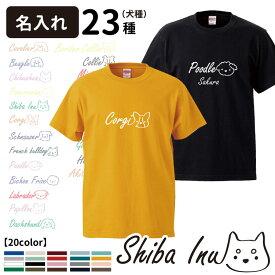 名入れ可 Tシャツ 半袖 ロゴ犬 デザイン 犬屋 ブランド メンズ レディース ルームウェア 新商品