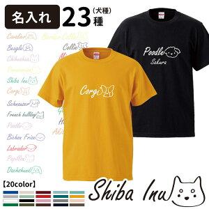 名入れ可 Tシャツ 半袖 ロゴ犬 デザイン 犬屋 ブランド メンズ レディース ルームウェア 新商品 コーギー 柴犬 ダックス プードル ラブラドール ビション シュナウザー キャバリア シンプル
