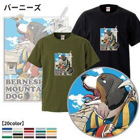 オーナーTシャツ 半袖 Wan'sデザイン バーニーズ 犬屋 ブランド メンズ レディース ルームウェア