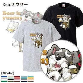 オーナーTシャツ 半袖 Wan'sデザイン ミニチュアシュナウザー beer 犬屋 ブランド シュナ メンズ レディース ルームウェア 新商品