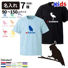 名前入れ 子供 Tシャツ 半袖 バードシルエット デザイン 犬屋 ブランド メンズ レディース ルームウェア インコ フクロウ オウム ハシビロコウ ダチョウ ペンギン 文鳥 鳥類 鳥 バード ペット アニマル 動物 名入れ