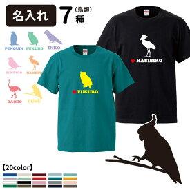名前入れ Tシャツ 半袖 バードシルエット デザイン 犬屋 ブランド メンズ レディース ルームウェア インコ オウム ハシビロコウ フクロウ ペンギン ダチョウ 文鳥 鳥類 バード ペット アニマル 動物