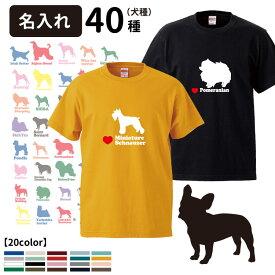 名前入れ 「横向き」 ドッグシルエットTシャツ 半袖 各種 犬屋 ブランド メンズ レディース ルームウェア 小型犬 中型犬 大型犬 コーギー 柴犬 プードル ポメラニアン チワワ ピレニーズ ゴールデン ラブラドール シュナウザー ビションフリーゼ フレブル