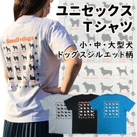 小型犬・中型犬・大型犬 シルエットTシャツ smalldog Bigdogデザイン 半袖 各種 メンズ レディース ルームウェア