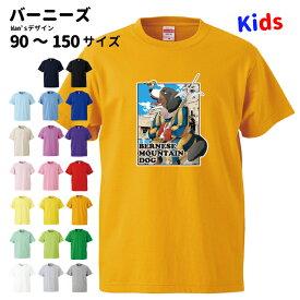 子供 Tシャツ 半袖 Wan'sデザイン バーニーズ 犬屋 ブランド ジャックラッセルテリア キッズ ルームウェア kids